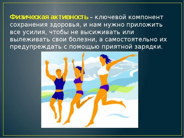 Физическая активность – ключевой компонент сохранения здоровья, и нам нужно п...