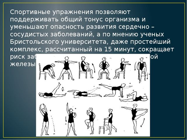 Спортивные упражнения позволяют поддерживать общий тонус организма и уменьшаю...