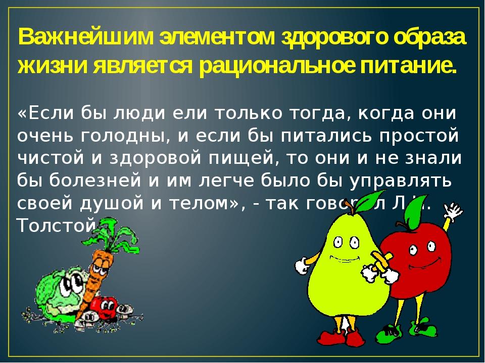 Важнейшим элементом здорового образа жизни является рациональное питание. «Ес...