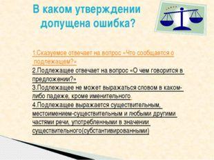 1.Сказуемое отвечает на вопрос «Что сообщается о подлежащем?» 2.Подлежащее о