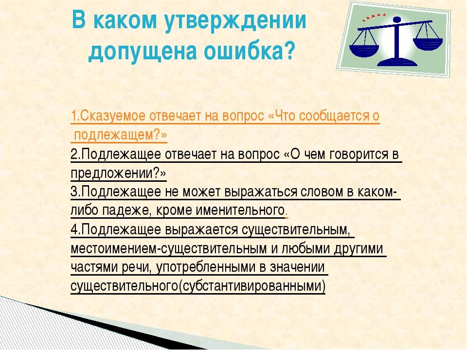 1.Сказуемое отвечает на вопрос «Что сообщается о подлежащем?» 2.Подлежащее о...