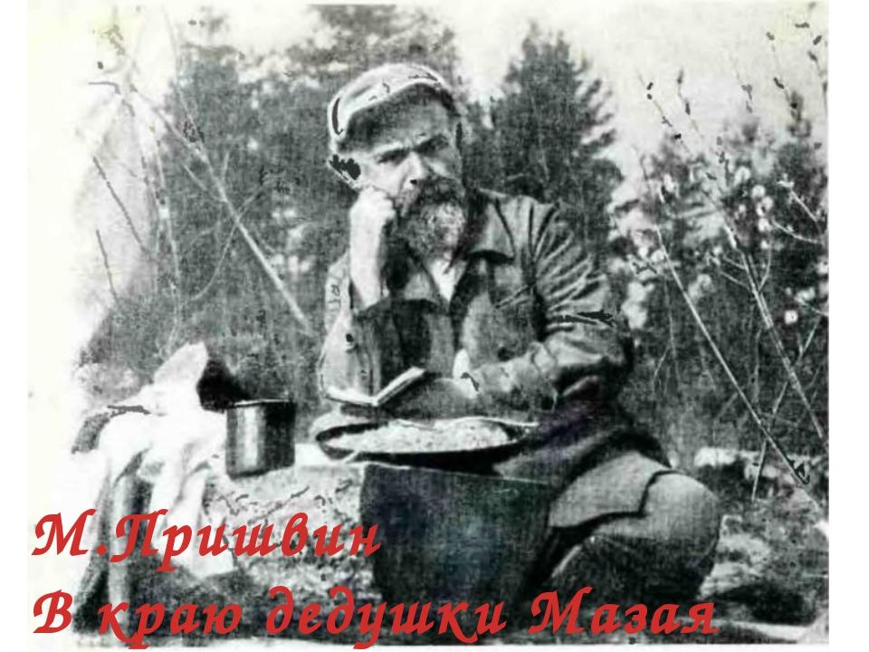 М.Пришвин В краю дедушки Мазая