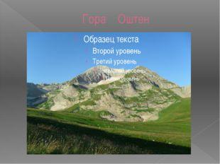 Гора Оштен