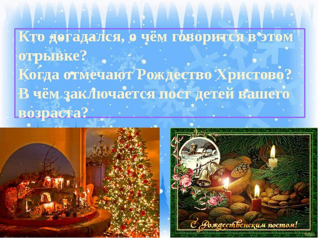 Кто догадался, о чём говорится в этом отрывке? Когда отмечают Рождество Христ...