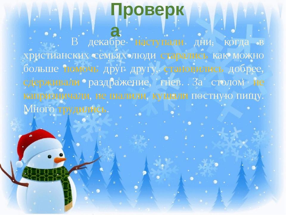 Проверка В декабре наступали дни, когда в христианских семьях люди старались...