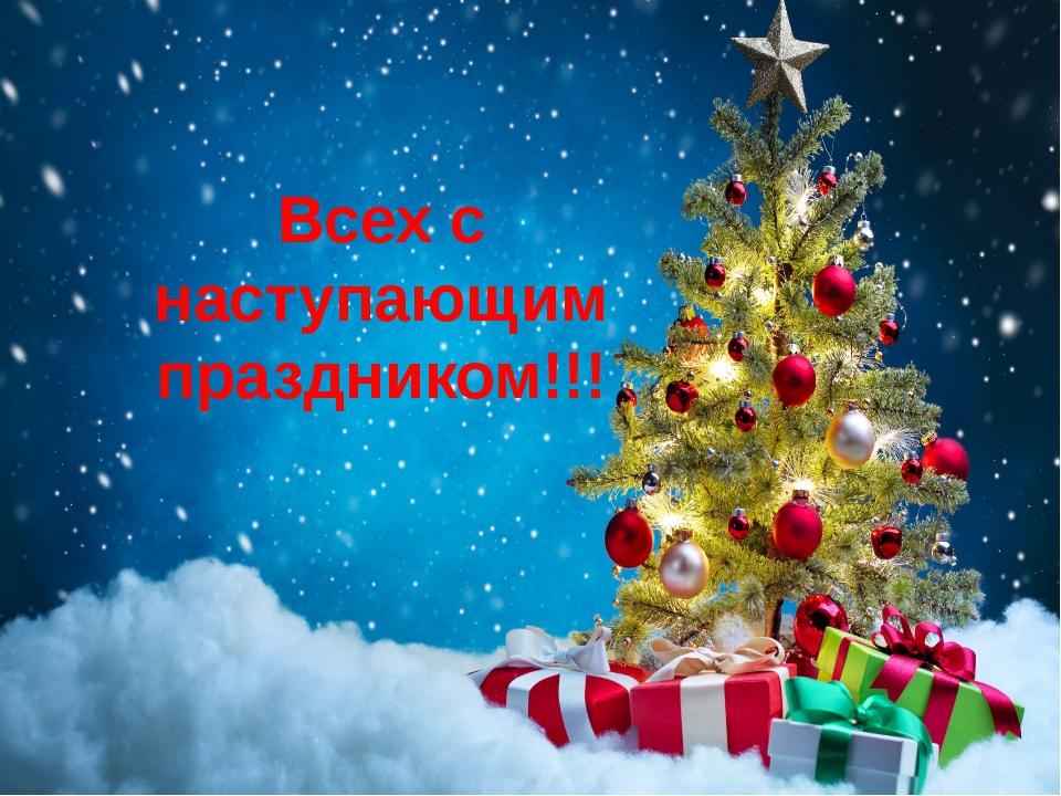 Всех с наступающим праздником!!!