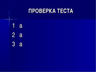 ПРОВЕРКА ТЕСТА 1 а 2 а 3 а