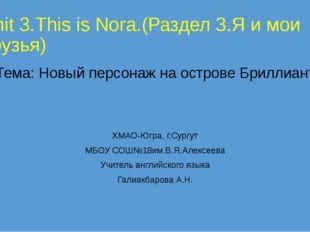 Unit 3.This is Nora.(Раздел 3.Я и мои друзья) Тема: Новый персонаж на острове