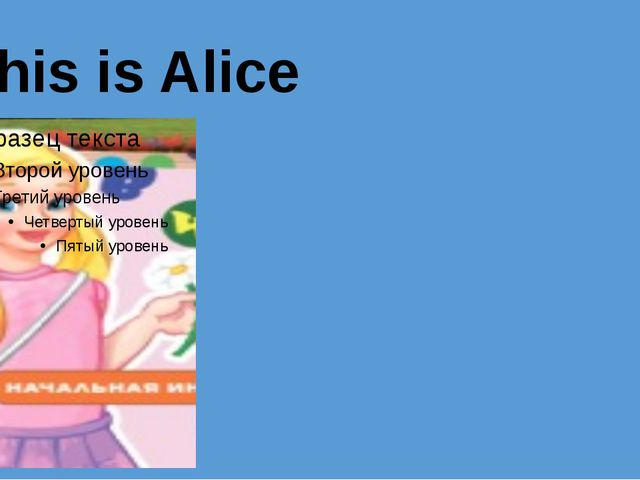 This is Alice