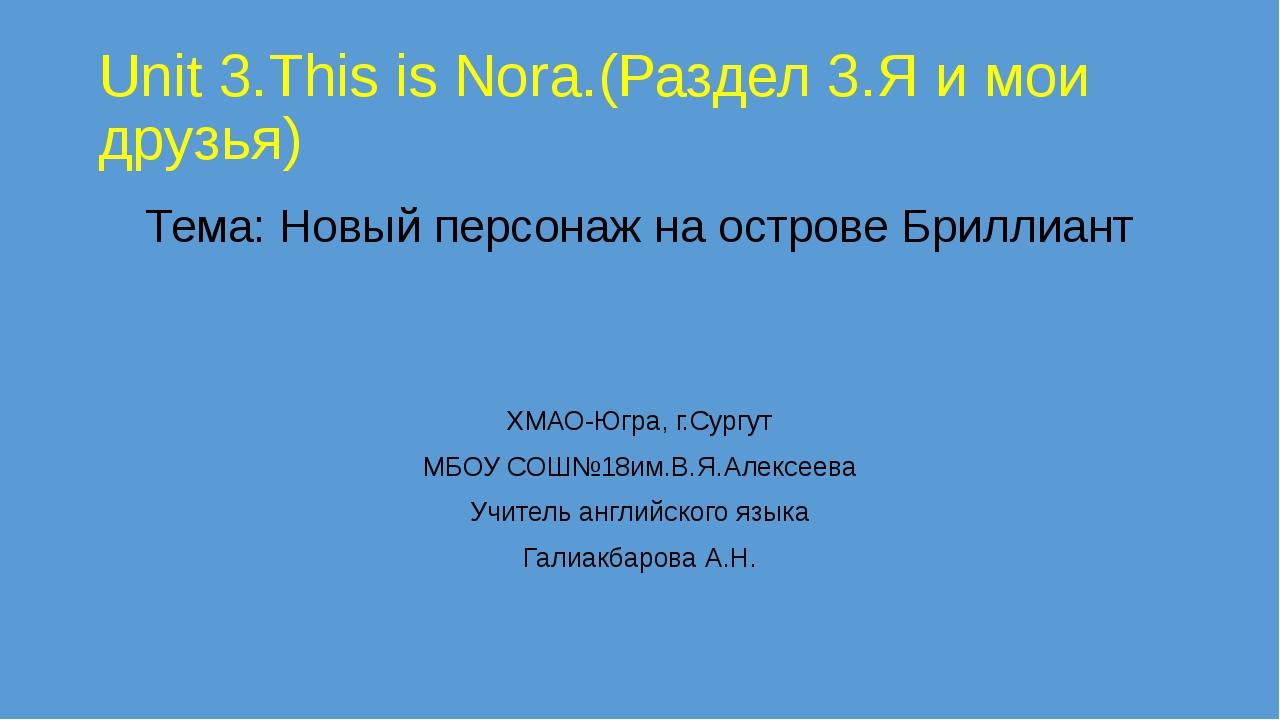 Unit 3.This is Nora.(Раздел 3.Я и мои друзья) Тема: Новый персонаж на острове...