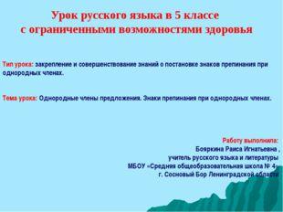 Урок русского языка в 5 классе с ограниченными возможностями здоровья Тип уро