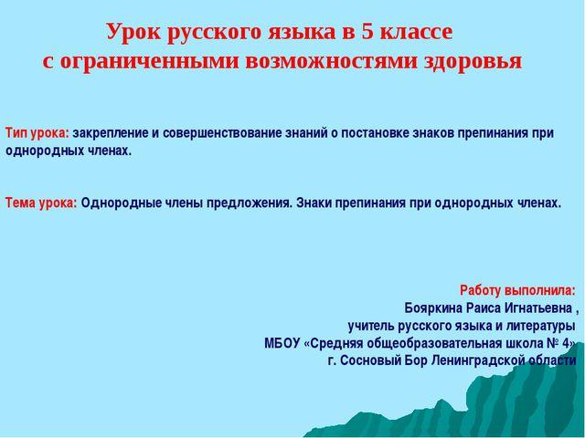 Урок русского языка в 5 классе с ограниченными возможностями здоровья Тип уро...