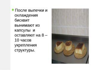 После выпечки и охлаждения бисквит вынимают из капсулы и оставляют на 8 – 10