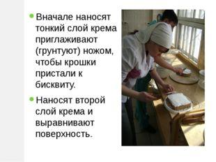 Вначале наносят тонкий слой крема приглаживают (грунтуют) ножом, чтобы крошки