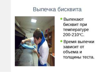 Выпечка бисквита Выпекают бисквит при температуре 200-210ºС. Время выпечки за