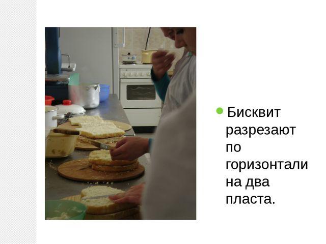 Бисквит разрезают по горизонтали на два пласта.