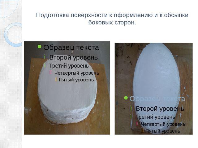 Подготовка поверхности к оформлению и к обсыпки боковых сторон.