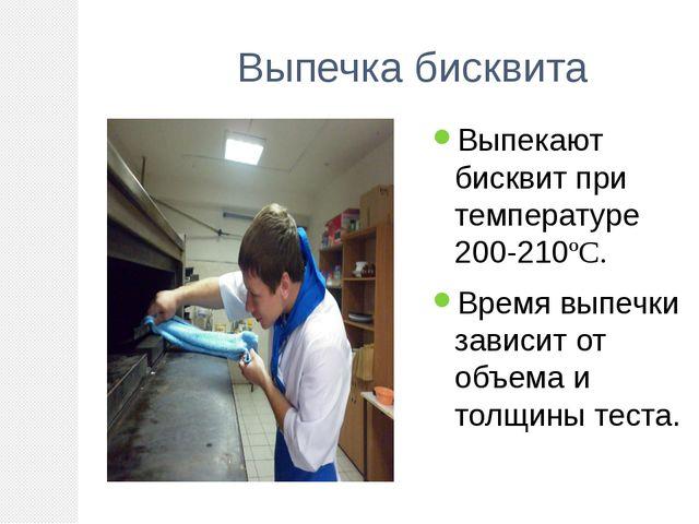 Выпечка бисквита Выпекают бисквит при температуре 200-210ºС. Время выпечки за...