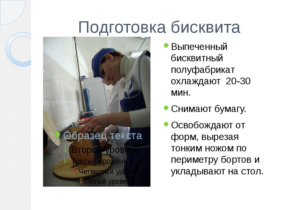 Подготовка бисквита Выпеченный бисквитный полуфабрикат охлаждают 20-30 мин. С...