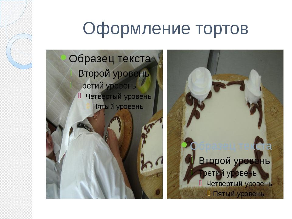 Оформление тортов