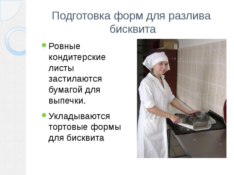 Подготовка форм для разлива бисквита Ровные кондитерские листы застилаются бу...