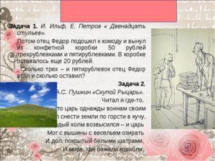 Задача 1. И. Ильф, Е. Петров « Двенадцать стульев». Потом отец Федор подошел