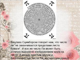 """Вицлава Сцимборски говорит нам, что число пи """"не заканчивается пределами лист"""