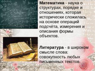 Математика-наукао структурах, порядке и отношениях, которая исторически сл