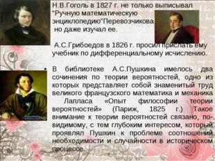 """Н.В.Гоголь в 1827 г. не только выписывал """"Ручную математическую энциклопедию"""""""