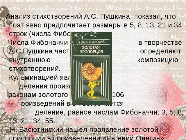 Анализ стихотворений А.С. Пушкина показал, что поэт явно предпочитает размер...