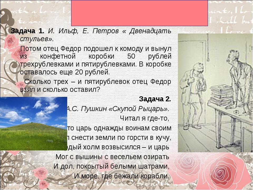 Задача 1. И. Ильф, Е. Петров « Двенадцать стульев». Потом отец Федор подошел...