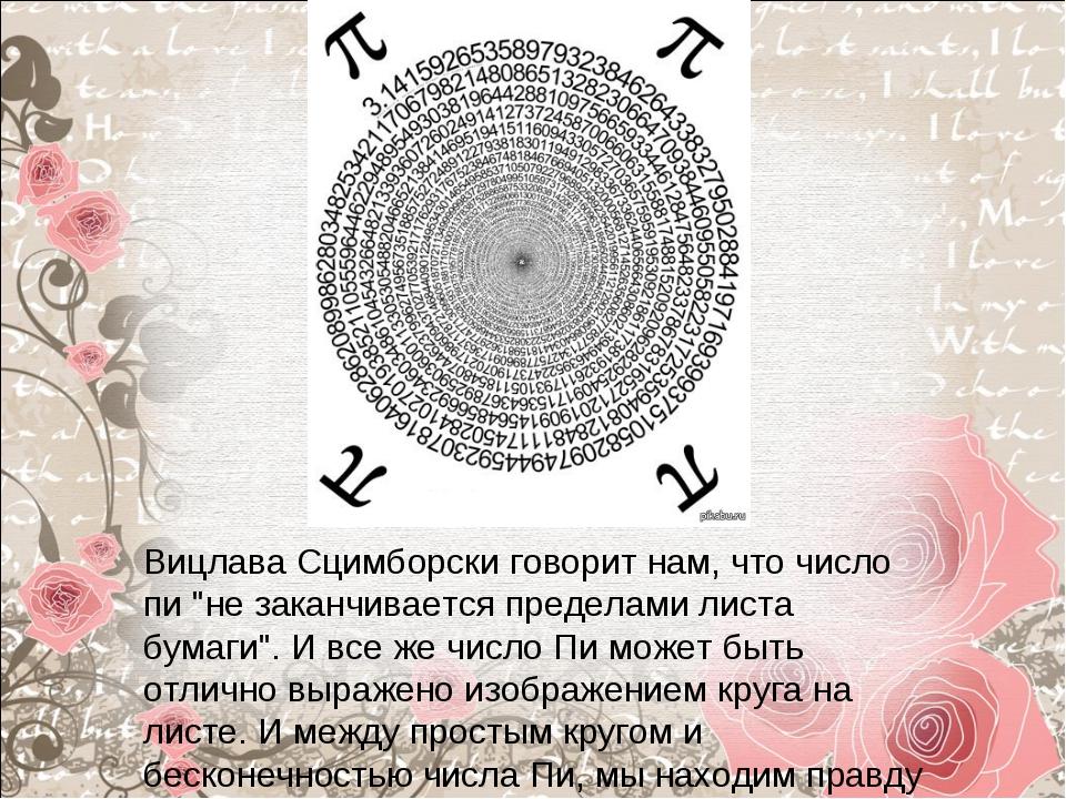 """Вицлава Сцимборски говорит нам, что число пи """"не заканчивается пределами лист..."""
