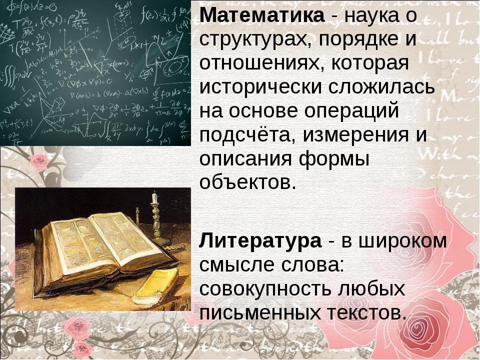 Математика-наукао структурах, порядке и отношениях, которая исторически сл...