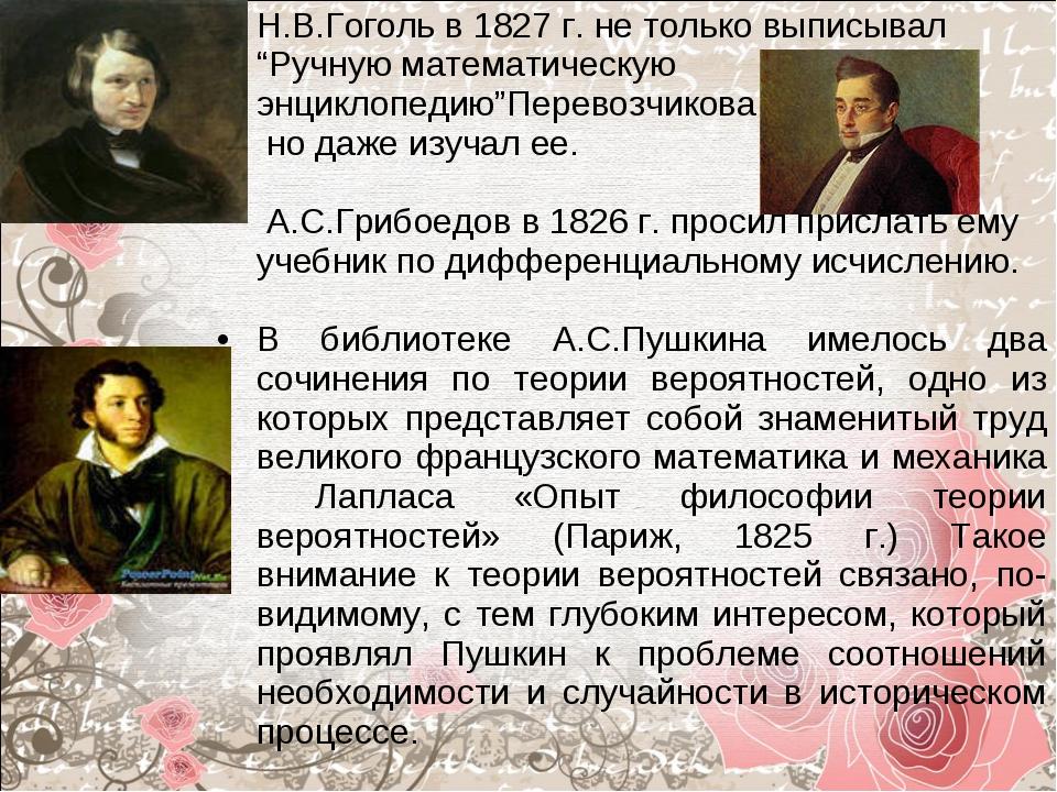 """Н.В.Гоголь в 1827 г. не только выписывал """"Ручную математическую энциклопедию""""..."""