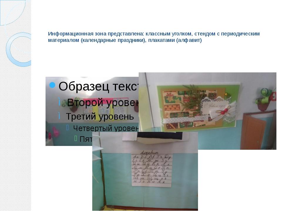 Информационная зона представлена: классным уголком, стендом с периодическим м...