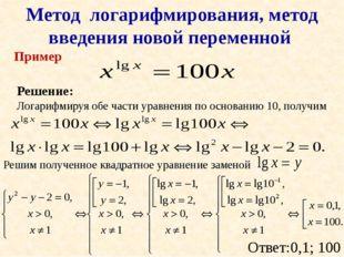 Пример Метод логарифмирования, метод введения новой переменной Решение: Лога