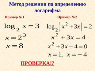 ПРОВЕРКА!? Пример №1 Пример №2 Метод решения по определению логарифма