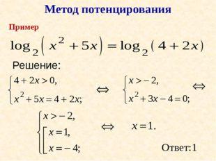 Решение: Метод потенцирования Пример Ответ:1