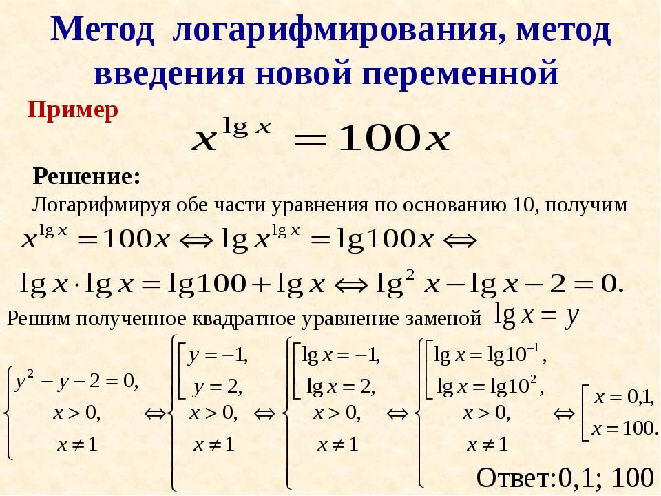 Пример Метод логарифмирования, метод введения новой переменной Решение: Лога...