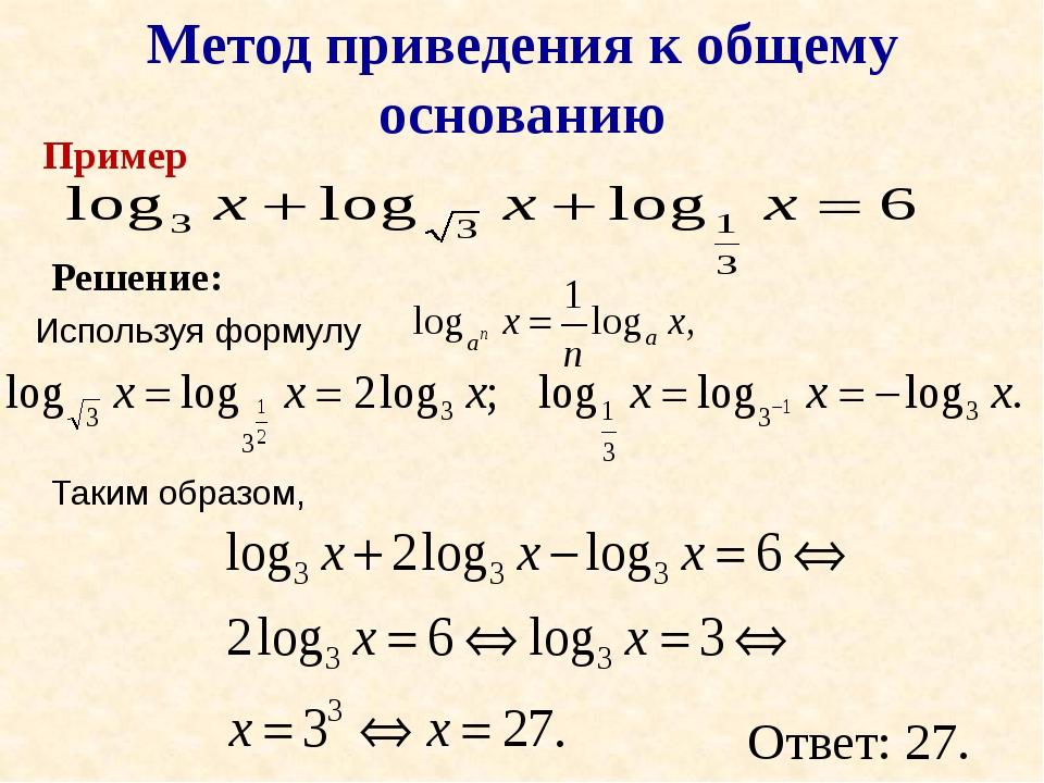 Пример Метод приведения к общему основанию Решение: Используя формулу Таким...