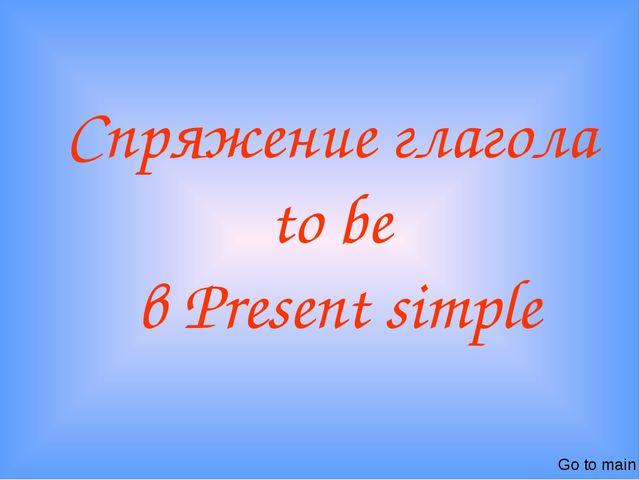 Спряжение глагола to be в Present simple Go to main