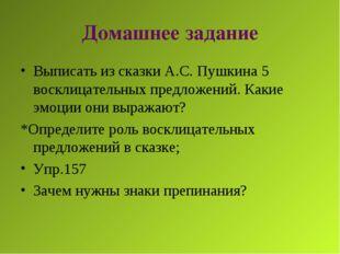 Домашнее задание Выписать из сказки А.С. Пушкина 5 восклицательных предложени