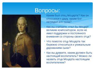 Каким был отец Моцарта? Как он относился к дару, каким Бог наградил его сына?
