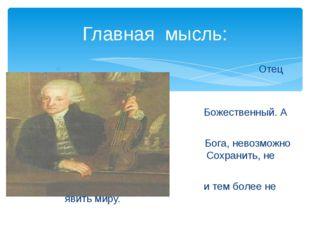 Отец Моцарта верил, верил, что дар сына Божественный. А то, что от Б Бога, н