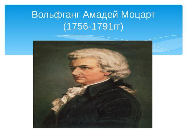 Вольфганг Амадей Моцарт (1756-1791гг)
