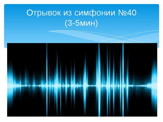 Отрывок из симфонии №40 (3-5мин)