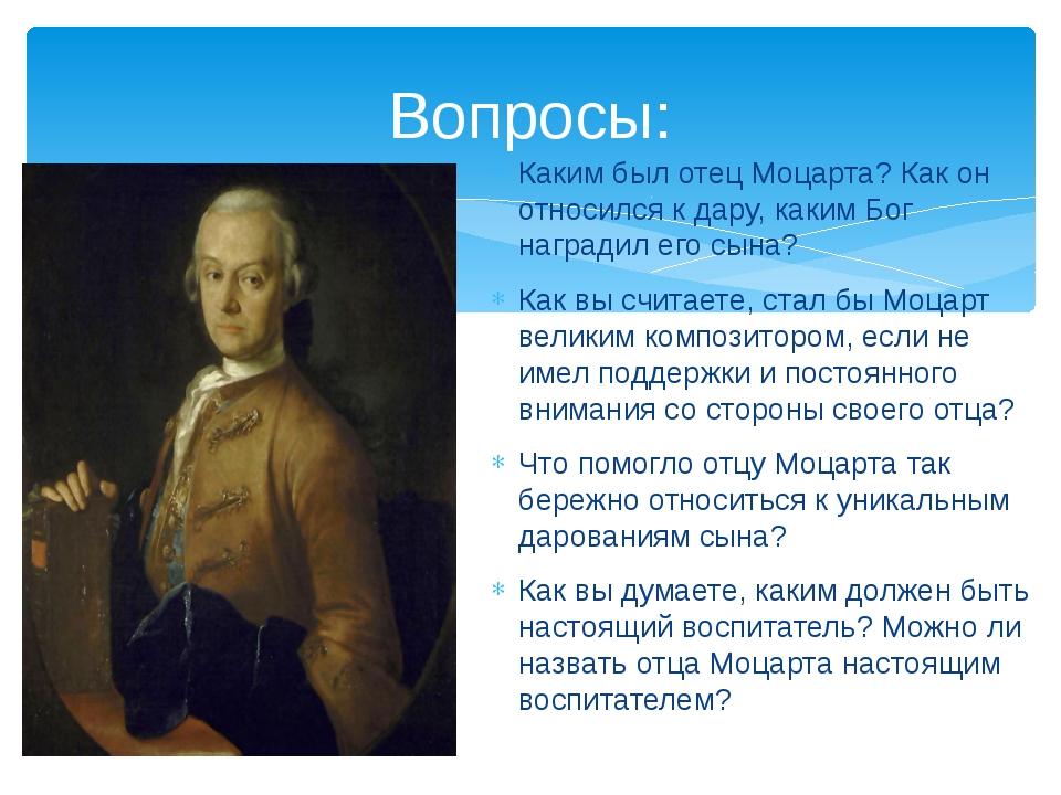 Каким был отец Моцарта? Как он относился к дару, каким Бог наградил его сына?...