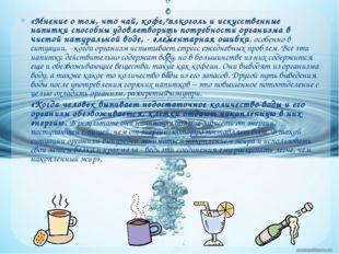 «Мнение о том, что чай, кофе, алкоголь и искусственные напитки способны удовл