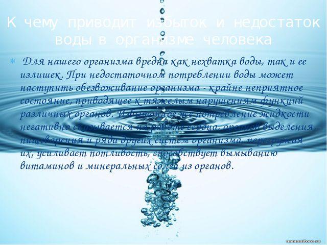Для нашего организма вредна как нехватка воды, так и ее излишек. При недоста...