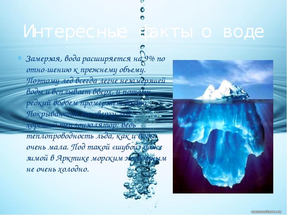 Замерзая, вода расширяется на 9% по отношению к прежнему объему. Поэтому лед...